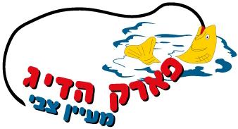 עמוד הבית - פארק הדיג